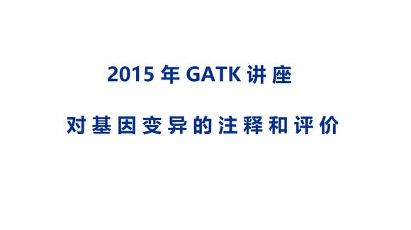 2015年GATK讲座 基因变异的注释和评价