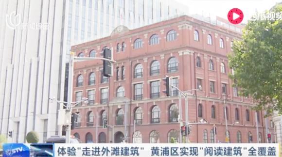 """体验""""走进外滩建筑"""" 上海黄浦区实现""""阅读建筑""""全覆盖"""